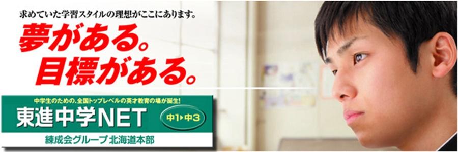 2020年5月~東進中学NETメインビジュアル